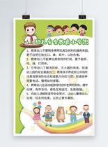 卡通可爱幼儿安全教育小常识图片