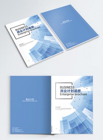 不规则几何商业计划画册封面