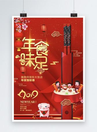 喜庆大气2019年味食足年夜饭促销海报