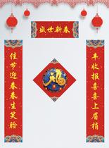 红色喜庆盛世新春春联图片