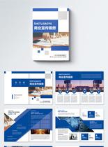 蓝色商务宣传画册整套图片