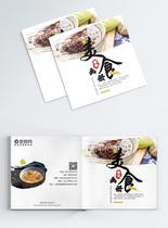 创意美食画册封面图片