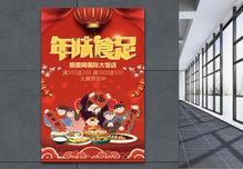 红色中国风插画大气年夜饭促销海报图片