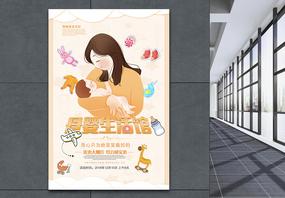 卡通母婴生活馆促销海报图片