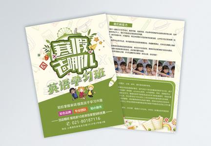 绿色寒假去那儿英语培训班招生宣传单图片