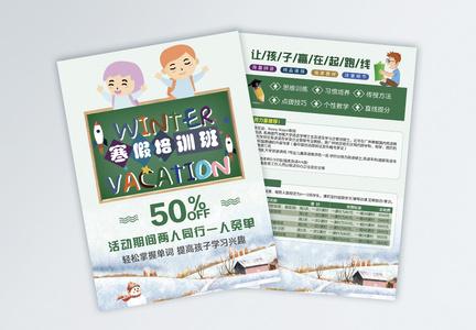 寒假英语培训班招生宣传单图片