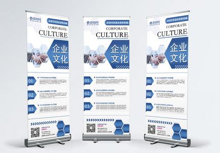 蓝色几何公司介绍企业文化x展架图片