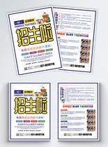 寒假一对一英语培训班招生宣传单图片