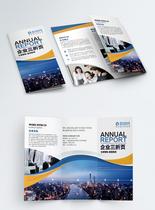 蓝色企业宣传三折页图片