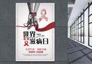 简洁世界艾滋病日海报图片