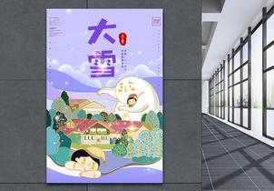 剪纸风大雪节气海报图片