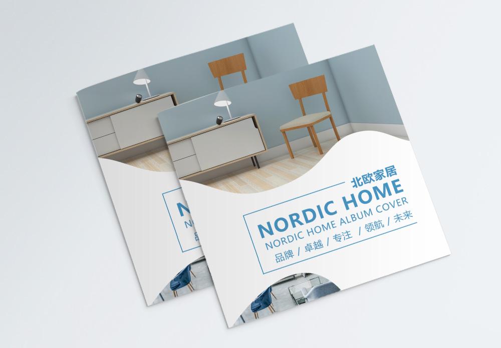 简约北欧家具画册封面图片