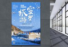 雪乡之旅旅游海报图片