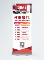 汽车促销活动x展架图片