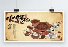 复古美食火锅宣传展板图片