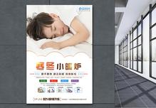 暖气供暖海报设计图片