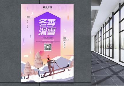 唯美滑雪运动海报图片