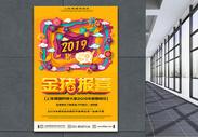 暖色剪纸风2019年新春猪年海报图片
