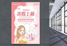 粉色清新唯美护肤品促销海报图片