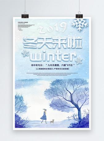 蓝色清新冬天来了插画海报