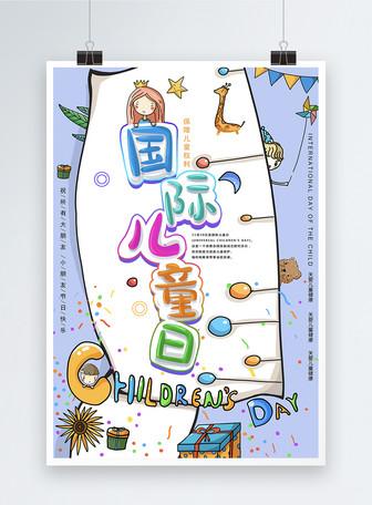 卡通国际儿童日海报