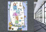 卡通国际儿童日海报图片