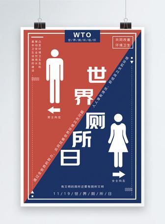 红蓝世界厕所日海报设计