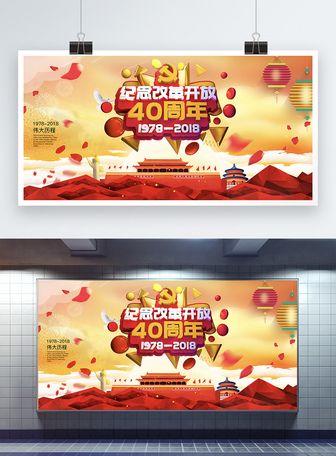 喜庆改革开放40周年立体字展板