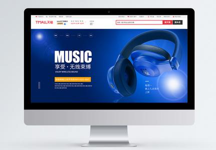 蓝色背景耳机促销淘宝banner图片