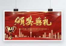 红色喜庆员工颁奖典礼展板图片