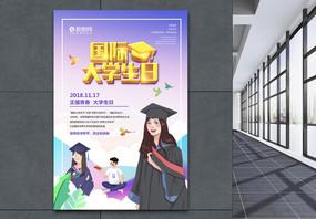 国际大学生节日海报图片