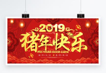 2019猪年快乐节日展板图片