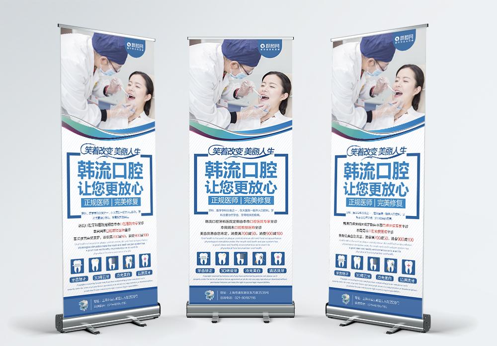 牙科口腔诊所医院户外宣传活动x展架图片
