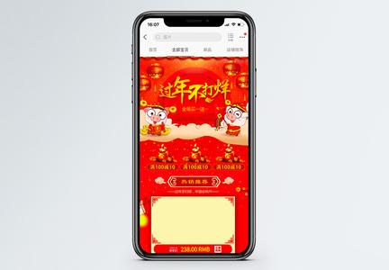 红色过年不打烊年货节促销淘宝手机端模板图片