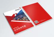 红色大气企业宣传画册封面设计图片