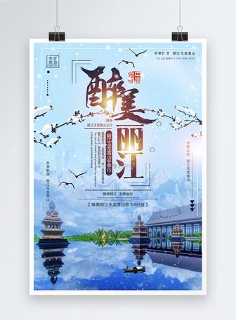 唯美大气创意丽江玉龙雪山旅游海报