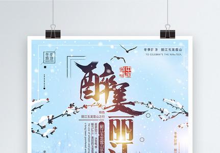唯美大气创意丽江玉龙雪山旅游海报图片