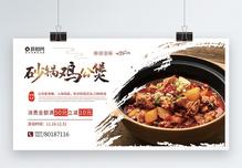 砂锅鸡公煲美食宣传展板图片