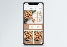 咖色坚果零食纸皮核桃手机端模板图片