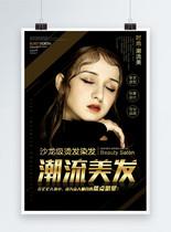 金色大气时尚潮流美发海报图片