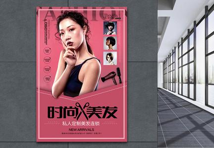 粉色时尚美发私人定制海报图片