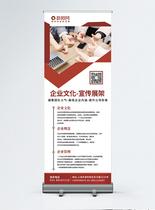 红色简约图形企业文化宣传x展架图片