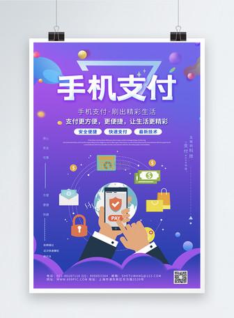 蓝色创意字体卡通25D手机支付金融海报