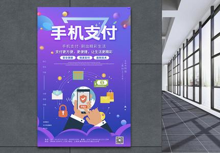 蓝色创意字体卡通25D手机支付金融海报图片