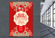 红色喜庆中式婚礼海报图片