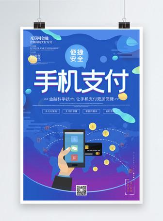 蓝色金融科技手机支付海报