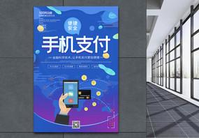 蓝色金融科技手机支付海报图片