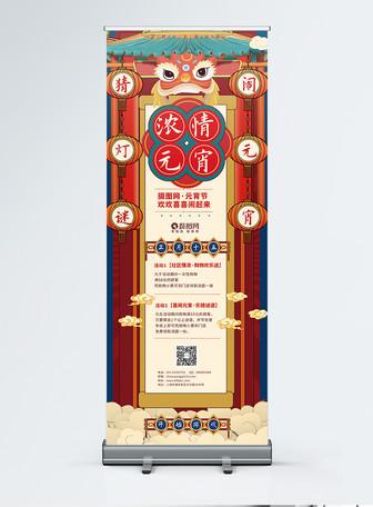 红色喜庆高端大气元宵新年x展架88必发手机官网登录