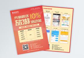 旅游活动金充值赠送促销传单折页图片