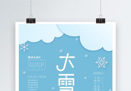 淡蓝剪纸风大雪节气海报图片